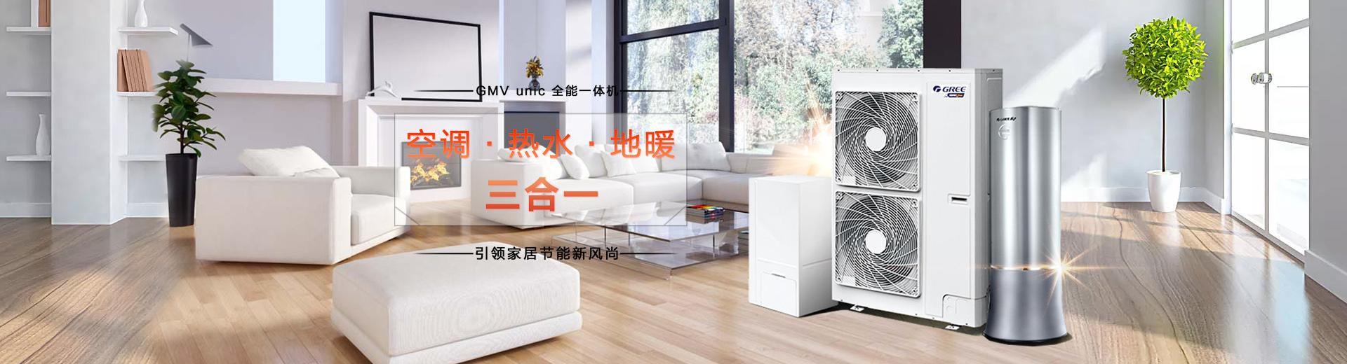 重庆格力商用中央空调
