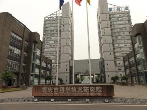 重庆市科学技术研究院